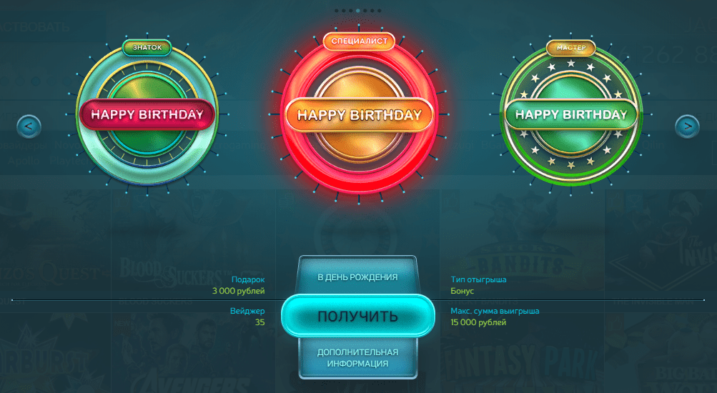Каждый игрок может получить бездепозитный бонус на день рождения