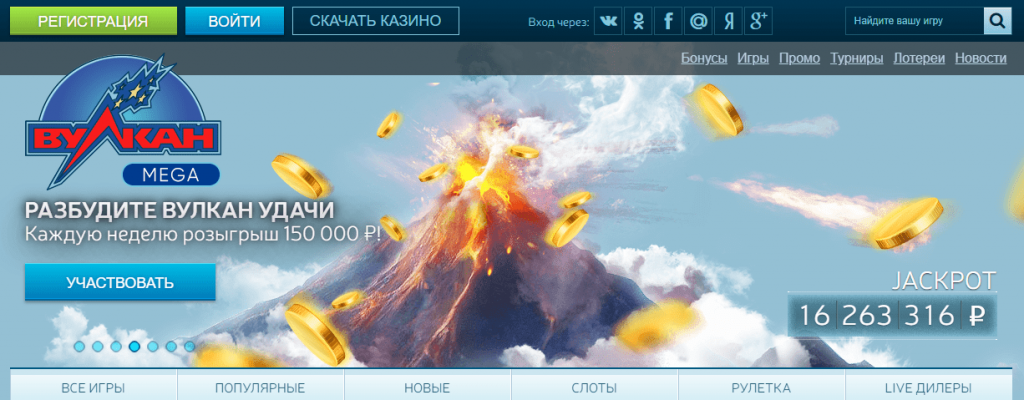 Главная страница официального сайта с меню и кнопками входа и регистрации